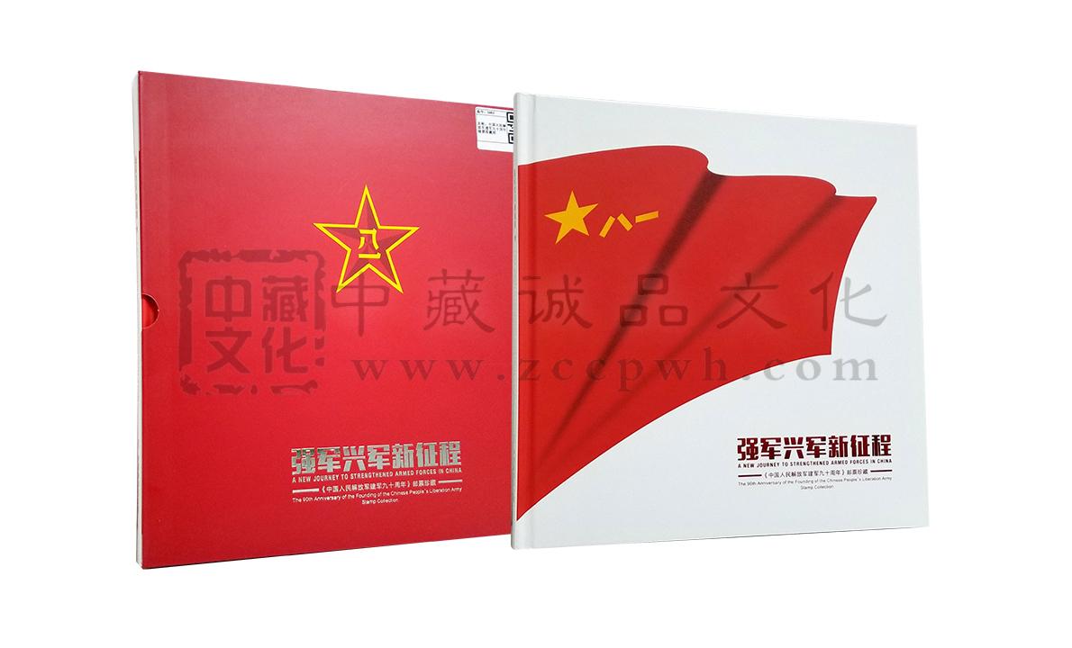《中国人民解放军建军九十周年》纪念邮票 邮票册